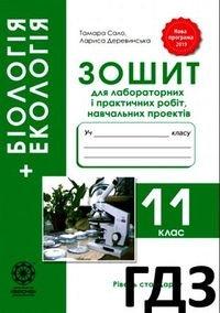 Готові лабораторні та практичні роботи з біології Сало 11 клас