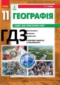 Обкладинка Географія 11 клас Стадник 2019 - Практичні роботи