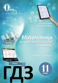 Математика 11 клас Бевз 2019