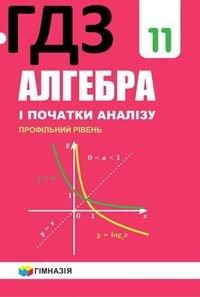 Алгебра (Мерзляк) 11 клас