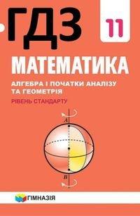 Математика 11 клас Мерзляк