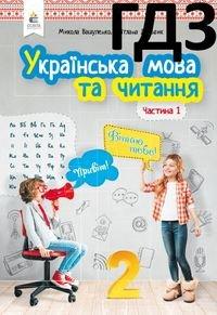 Українська мова 2 клас Вашуленко 2019