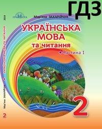 Обкладинка Українська мова 2 клас Захарійчук 2019