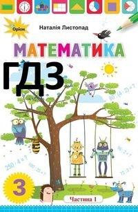 Математика 3 клас Листопад НУШ