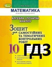 Зошит з алгебри (математики) 10 клас Істер