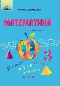 Математика 3 клас Оляницька 2020