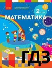 Математика 2 клас Скворцова