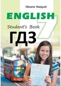 Англійська мова 7 клас Карпюк 2020 2015