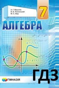 Алгебра 7 клас Мерзляк 2020