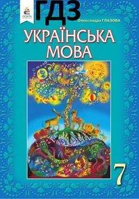 Українська мова 7 клас Глазова 2020