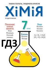 Хімія 7 клас Попель 2020