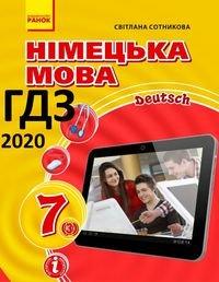 Німецька мова (Сотникова) 7 клас 2020