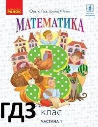 Математика 3 клас Гісь Філяк