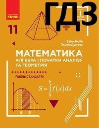 Математика 11 клас Нелін