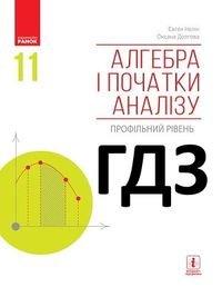 Алгебра (Нелін, Долгова) 11 клас