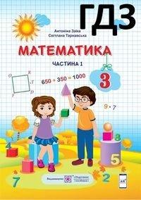Математика 3 клас Заїка Тарнавська 2020