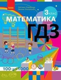 Математика 3 клас Скворцова 2020