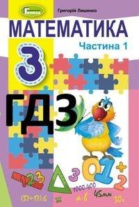 Математика 3 клас Лишенко НУШ 2020