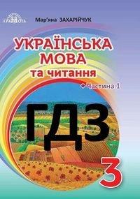 Українська мова 3 клас Захарійчук 2020