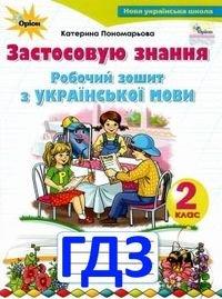 Обкладинка Українська мова 2 клас Пономарьова Робочий зошит
