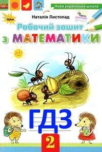 ГДЗ Математика 2 клас листопад Зошит