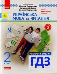 Робочий зошит з української мови 2 клас Вашуленко