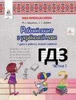 Укр мова 2 клас Вашуленко Дубовик зошит 2020