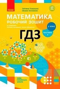 Математика Скворцова 2 клас Робочий зошит