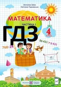 Математика 4 клас Заїка 2021