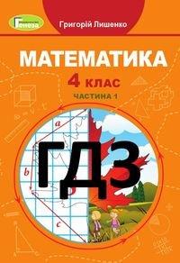 Математика 4 клас Лишенко НУШ 2021