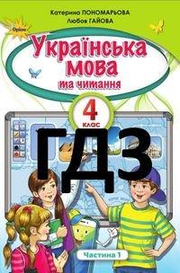 Українська мова (Пономарьова) 4 клас НУШ 2021