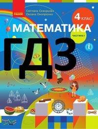 Математика 4 клас Скворцова 2021 (1 і 2 частина)