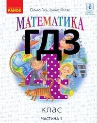 Математика 4 клас Гісь Філяк 2021 НУШ