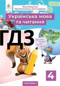 Українська мова та читання 4 клас Вашуленко 2021