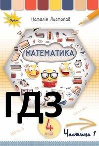 Математика 4 клас Листопад 2021 НУШ