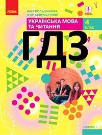 Укр мова та читання 4 клас Большакова 2021
