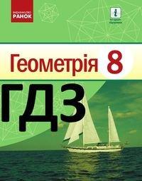 Геометрія 8 клас Єршова (2021 і 2016)