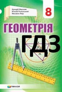 Обкладинка Геометрія 8 клас Мерзляк 2021, 2016