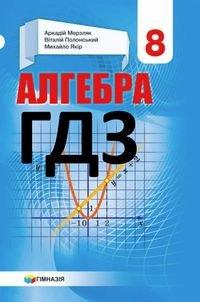 Алгебра 8 клас Мерзляк 2021, 2016