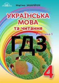 Українська мова 4 клас Захарійчук 2021 НУШ