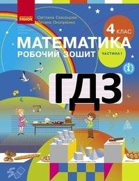 Робочий зошит з математики 4 клас Скворцова 2021  (1 і 2 частина)