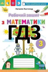 Математика 3 клас Листопад Зошит