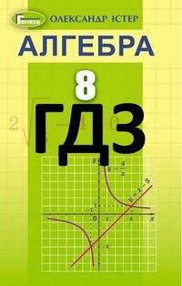 Алгебра 8 клас Істер 2021