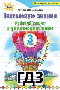 Українська мова 3 клас Пономарьова Робочий зошит