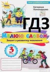 Українська мова 3 клас Пономарьова Малюю словом