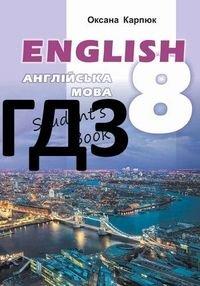 Англійська мова 8 клас Карпюк 2021