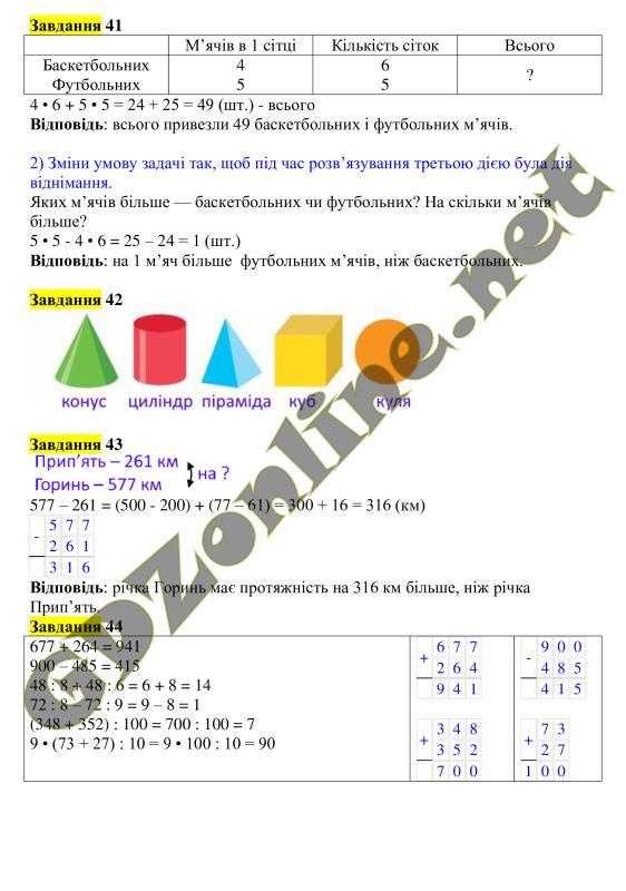 Как решить задачу на страницы 068 учебник по математике упражнение 342 4класса