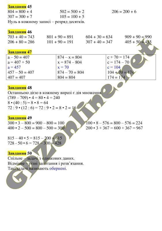 Гдз 3 класс математика л.п кочина н.п листопад