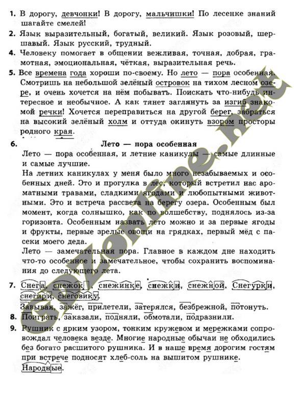 Решебник по русскому языку 4 класс 1 часть сильнова