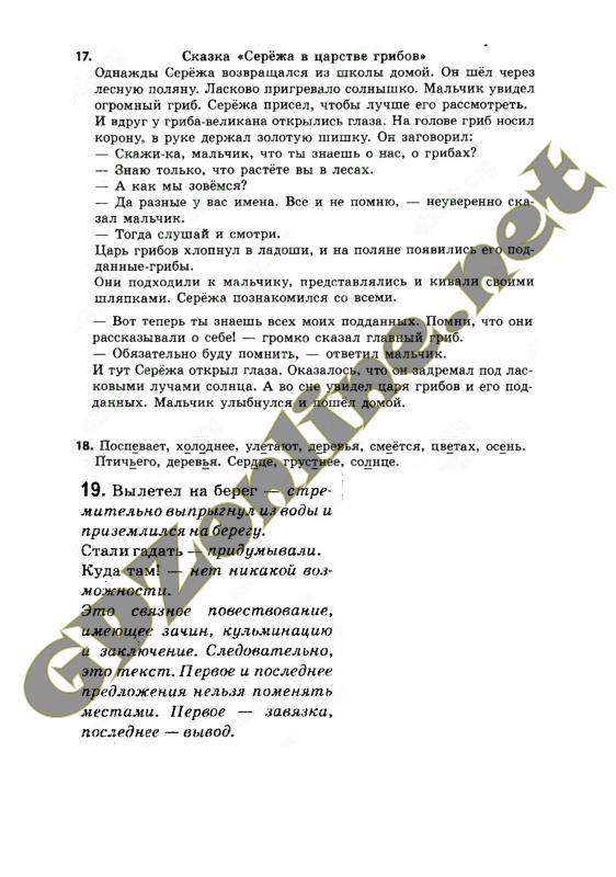 Язык гдз сильнова класс русский ответы 4
